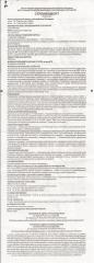 Strombafort balkan инструкция (вкладыш)