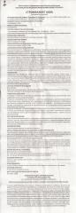 Strombaject aqua balkan инструкция (вкладыш)