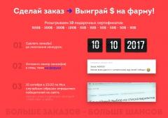Условия КОНКУРСА (призовой фонд 1430$)