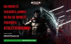 Новый домен: AthleticPharma.net
