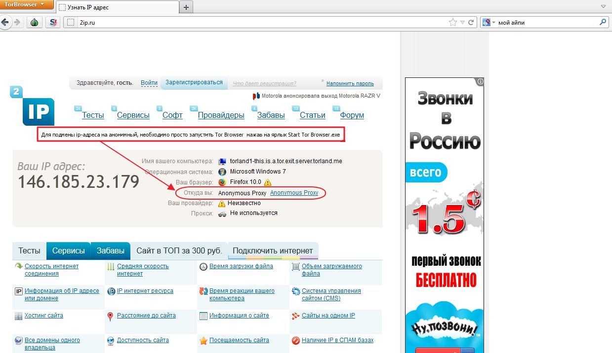 Подмена ip-адреса(бесплатно), просто установи анонимный браузер Tor Browser