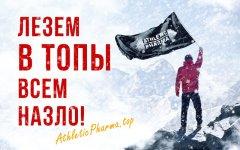 Блокировка и новый домен: AthleticPharma.top