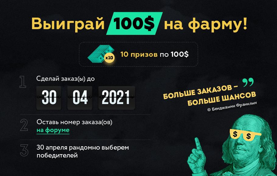 konkurs_zakazov_2020-TG_Forum.png