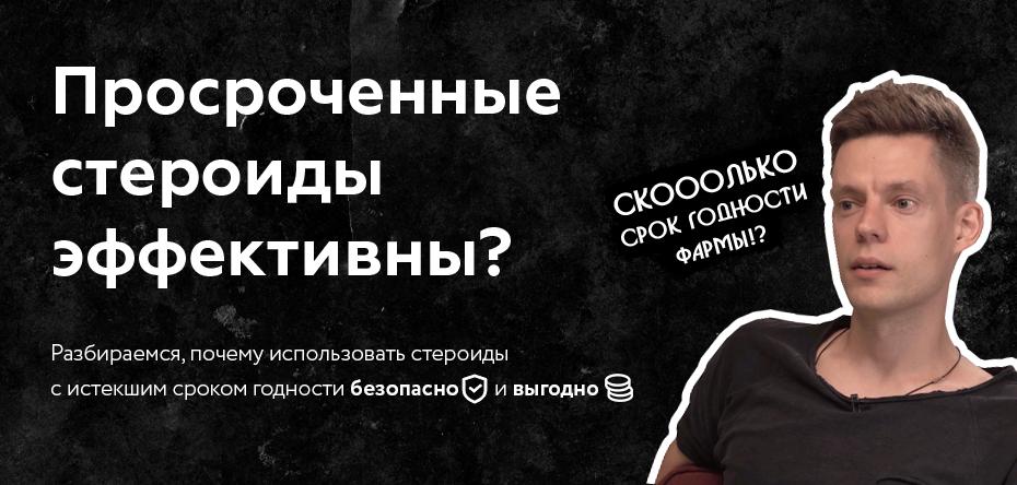 prosrochka_cover.png