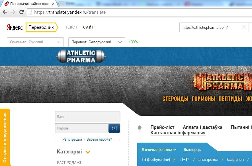 Яндекс переводчик, перевод сайта
