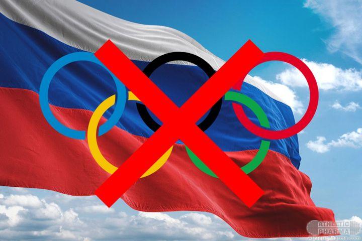 Российская сборная пропускает Олимпиаду